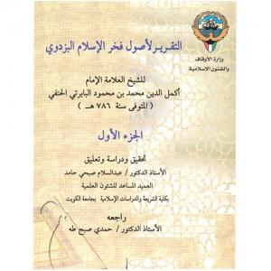 التقرير لأصول فخر الإسلام البزدوي