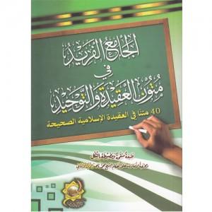 الجامع الفريد في متون العقيدة والتوحيد 40 متنا في العقيدة الإسلامية الصحيحة