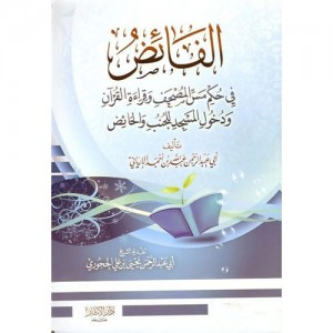 الفائض في حكم مس المصحف وقراءة القرآن ودخول المسجد للجنب والحائض