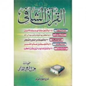 القرآن الشافي باب الإستغفار، باب التوبة، باب السحر، باب النجاة وباب الرزق
