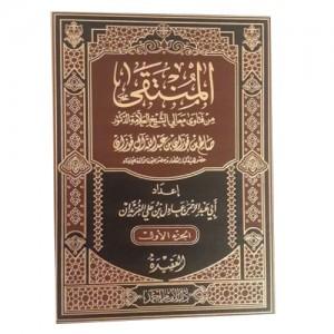 المنتقى من فتاوى معالى الشيخ صالح بن فوزان بن عبد الله آل فوزان