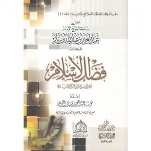 تعليق على كتاب فضل الإسلام
