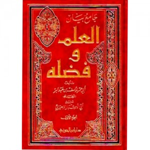 جامع بيان العلم وفضله
