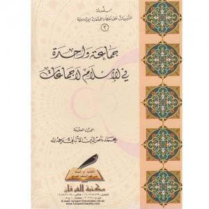 جماعة واحدة في الإسلام الجماعات
