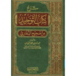 شرح كتاب التوحيد من صحيح البخاري