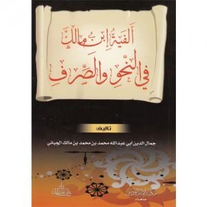 متن ألفية ابن مالك