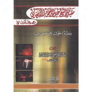 مقتل الشيخ جميل الرحمن الأفغاني