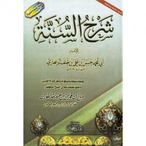 شرح السنة وعليها تعليقات الشيخ صالح بن فوزان بن عبد الله الفوزان