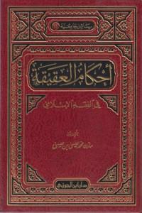 أحكام العقيقة في الفقه الإسلامي