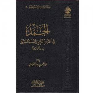 الحمد في القرآن الكريم والسنة النبوية