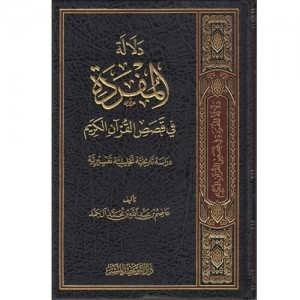 دلالة المفردة في قصص القرآن الكريم