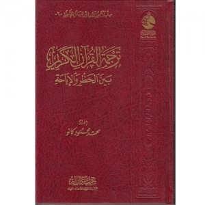 ترجمة القرآن الكريم بين الخطر والإباحة