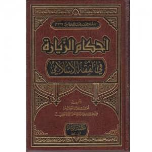 أحكام الزيارة في الفقه الإسلامي
