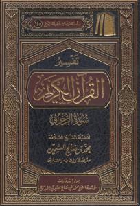 تفسير القرآن الكريم سورة الزخرف