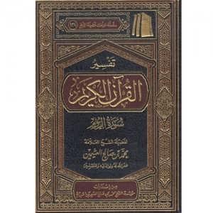 تفسير القرآن الكريم سورة الروم