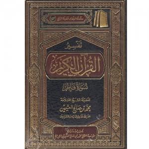 تفسير القرآن الكريم سورة فاطر