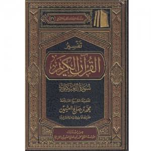 تفسير القرآن الكريم سورة العنكبوت
