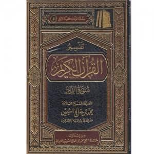 تفسير القرآن الكريم سورة الزمر