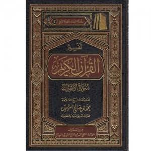 تفسير القرآن الكريم سورة الأحزاب