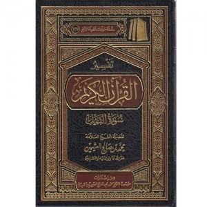 تفسير القرآن الكريم سورة النمل