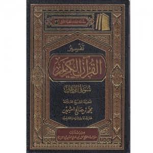 تفسير القرآن الكريم سورة الفرقان