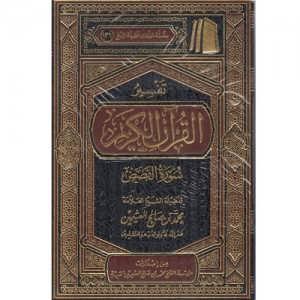 تفسير القرآن الكريم سورة القصص