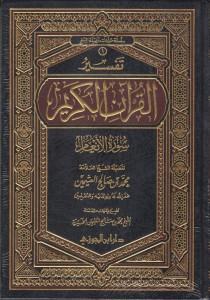 تفسير القرآن الكريم سورة الآنعام