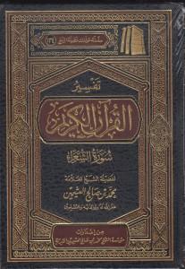 تفسير القرآن الكريم سورة الشعراء