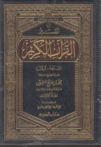 تفسيرالقرآن الكريم سورة الفتحة – البقرة (Tafsir Al Qur'an Al Kariim Suroh Al Fatihah – Al Baqoroh)