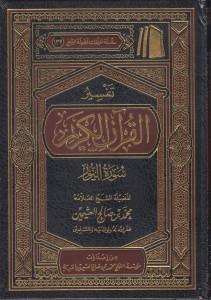 تفسير القرآن الكريم سورة النور