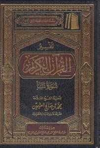 تفسير القرآن الكريم سورة سبآ
