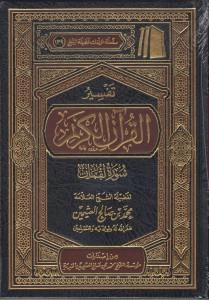 تفسير القرآن الكريم سورة لقمان