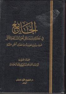 الجامع في عقائد ورسائل أهل السنة والأثر