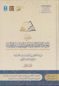 بحوث المؤتم الدولي الثاني لتطوير الدراسات القرآنية