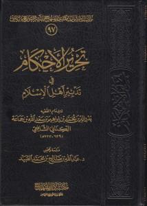تحرير الأحكام في تدبير أهل الإسلام