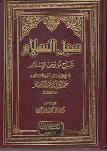 سبل السلام شرح نق اقض الإسلام
