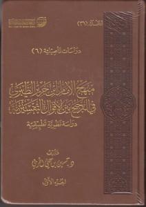 منهج الإمام الطبري في الترجيح بين الأقوال التفسيرية