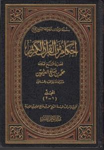 أحكام من القرآن الكريم