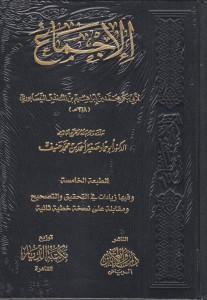 الإجماع لأبي بكر محمد بن إبراهيم بن المنذر النيسابوري
