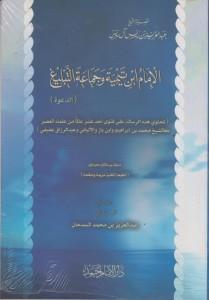 الإمام ابن تيمية وجماعة التبليغ