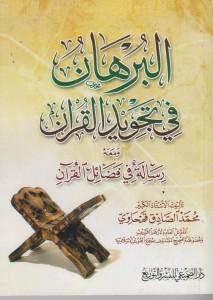 البرهان في تجويد القرآن