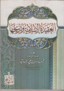العقيدة الإسلامية وتاريخها
