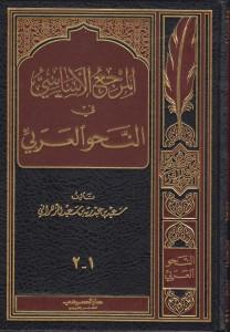 المرجع الأساسي في النحو العربي 1-2
