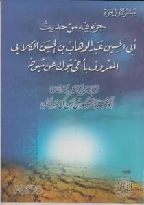 جزء فيه من حديث أبي الحسين عبدالوهاب بن حسن الكلابي