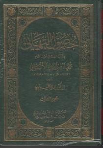 حصول التهاني بالكتب المهداة إلى محدث الشام الألباني