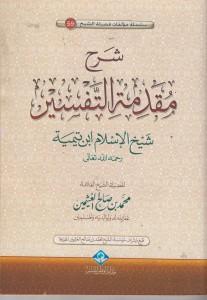 شرح مقدمة التفسير شيخ الإسلام ابن تيمية