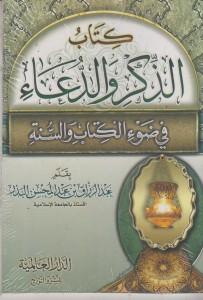 كتاب الذكر والدعاء في ضوء الكتاب والسنة