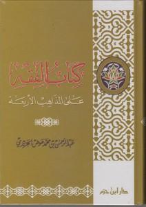 كتاب الفقه على مذاهب الأربعة