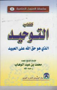 متن كتاب التوحيد