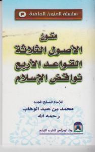 متون الأصول الثلاثة القواعد الأربع نواقض الإسلام